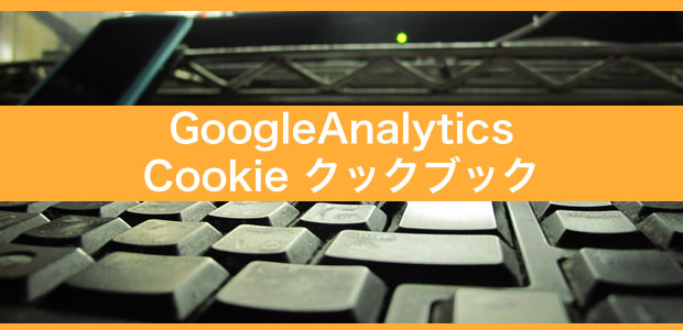 GoogleAnalytics Cookie クックブック