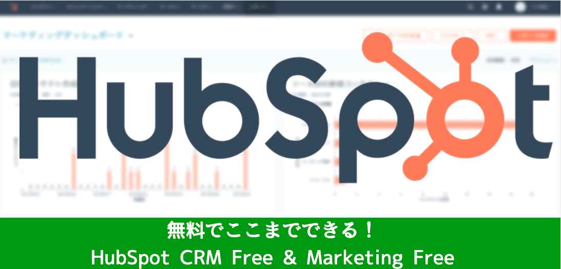 無料でここまでできる。HubSpot CRM Free & Marketing Free。